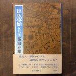 江戸シリーズ11 出版事始 江戸の本