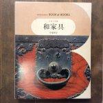 ブック・オブ・ブックス 日本の美術 和家具