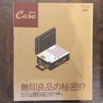 Casa BRUTUS カーサブルータス特別編集 特集:無印良品の秘密!?