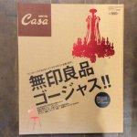 Casa BRUTUS カーサブルータス特別編集 特集:無印良品 ゴージャス!!