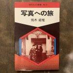 現代カメラ新書 No.13 写真への旅