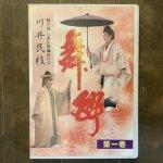 DVD 勤王流八重山舞踏保存会