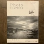 PHOTOGRAPHICA 2008 SPRING VOL.10 特集 旅と写真
