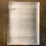 [新刊書]雑誌広告 リニューアル2号 VOL.414 コピー版