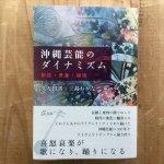 [新刊書]沖縄芸能のダイナミズム 創造・表象・越境