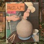 だれにでもできる手作りの陶芸入門