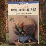 講談社カルチャーブックス22 日本のやきもの3 伊賀・信楽・長次郎