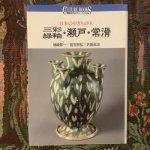 講談社カルチャーブックス37 日本のやきもの6 三彩緑釉・瀬戸・常滑