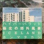 Hyper Ballad : Icelandic Suburban Landscapes