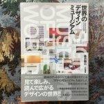 世界のデザインミュージアム
