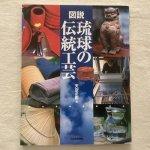 図説 琉球の伝統工芸 ふくろうの本