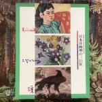 梅原龍三郎、安井曾太郎、須田国太郎 日本洋画壇の三巨匠