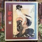 浮世絵の粋 歌麿展