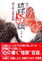 [新刊書]現代実話集 琉球怪談 闇と癒しの百物語
