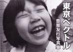 [新刊書]豊里友行写真集「東京ベクトル」