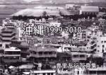 [新刊書]豊里友行写真集「沖縄 1999-2010 ー戦世・普天間・辺野古ー」