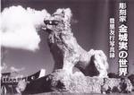 [新刊書]豊里友行写真録「彫刻家 金城実の世界」