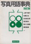 写真用語辞典 改訂版