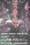 [新刊書]七つ橋を渡って 琉球怪談 闇と癒しの百物語
