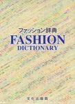 ファッション辞典 FASHION DICTIONARY