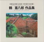 [新刊書]国指定重要文化財 中村家住宅を描く 鶴喜八郎作品集