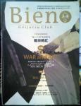 Bien 美庵 Vol.11 Nov-Dec 2001