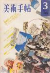 美術手帖 1974年3月号 No.379