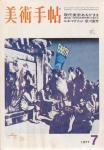 美術手帖 1971年7月号 No.344