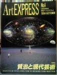 季刊アートエクスプレス No.4 1994 AUTUMN