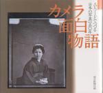 カメラ面白物語 エピソードでつづる日本の写真一五〇年