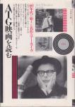 ATG映画を読む 60年代に始まった名作のアーカイヴ