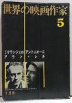 世界の映画作家5 7月号 ミケランジェロ・アントニオーニ アラン・レネ