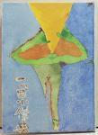 長谷川四郎詩画集 一つ目小僧の歌