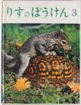 りすのぼうけん 3 a True - to - Life book
