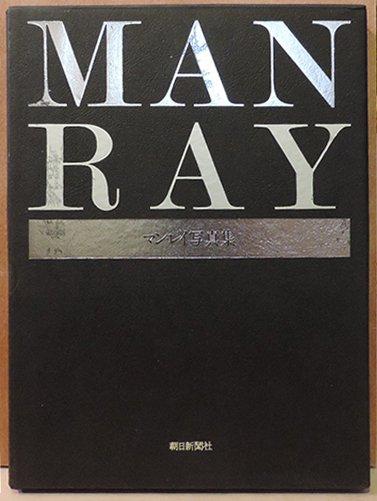 マン・レイの画像 p1_8