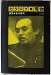 詩集 カタログ・現物 1968-1977