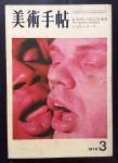 美術手帖 1970年3月号 no.325