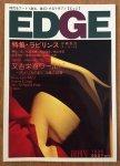 EDGE 創刊号