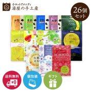 【送料無料】入浴剤 バラエティ 30個セット