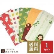 【送料無料】ふわり和紙ぽち袋 5種25枚セット