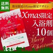 【送料無料/数量限定】クリスマス限定入浴剤 10個