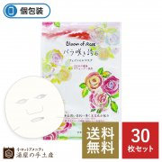 【送料無料】リッチフェイシャルマスク「バラ咲き誇る」30枚
