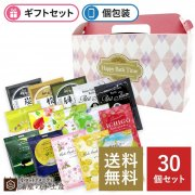 【送料無料】入浴剤 バラエティ 30個ギフトセット(ギフト箱入り)