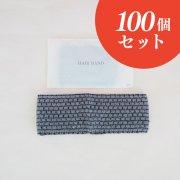幅広ヘアーバンド 100個セット 【 1個あたり 20円 】