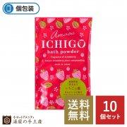 【送料無料】あまおういちご入浴剤 10個