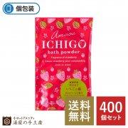 【送料無料】あまおういちご入浴剤 400個