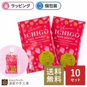 【送料無料】あまおういちご入浴剤 2個入 10セット
