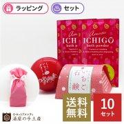 【送料無料】あまおういちご ギフトセット 10セット