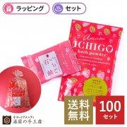 【送料無料】あまおういちご プチギフト 100個