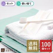 【送料無料】タオルハブラシセットA 100個